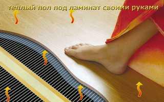 Как постелить теплый пол под ламинат
