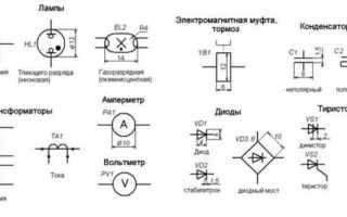Как обозначается лампочка на схеме
