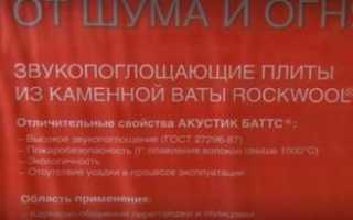 Звукоизоляция ROCKWOOL Акустик Баттс
