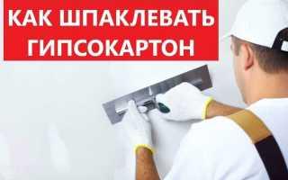 Как зашпаклевать гипсокартон под покраску