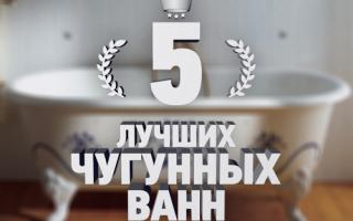 Какая чугунная ванна лучше российская или импортная